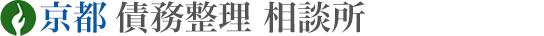 京都 債務整理 相談所